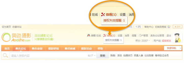 weibo授权.jpg