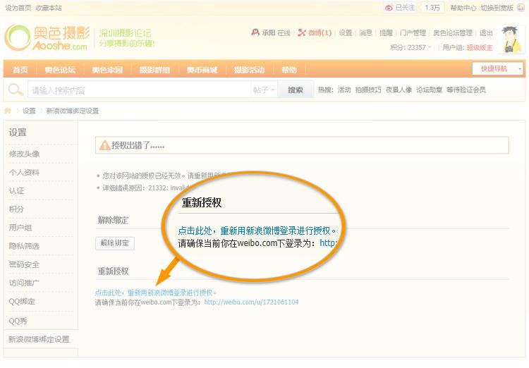 weibo授权1.jpg