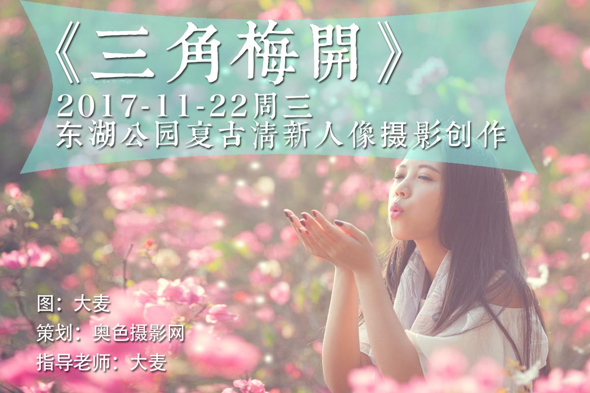 [人像外拍] 2017-11-22周三优乐娱乐平台《三角梅開》复古清新人像摄影创作活动