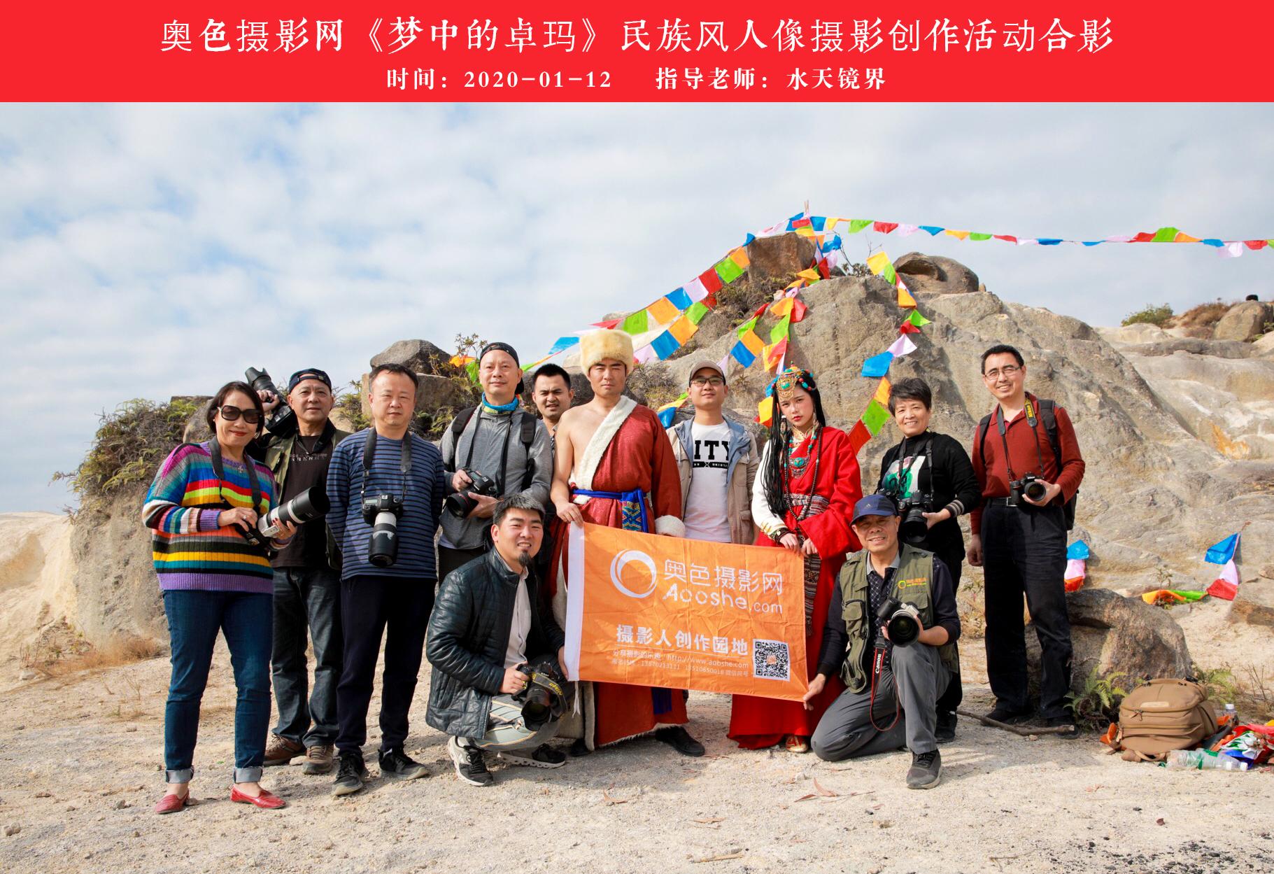 2020-01-12奥色《梦中的卓玛》民族风人像摄影创作活动.jpg