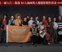 2019-03-31周日奥色《丽人行》陈逸飞3人油画风人像摄影创作活动合影