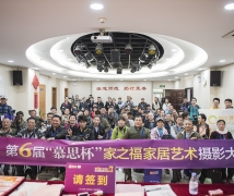 2015-12-20第六届《慕思杯》家之福家居艺术摄影大赛合影