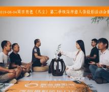 2019-08-04周日奥色《凡尘》第二季极简禅意人像摄影活动合影