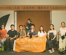 2019-9-19周三奥色《延禧攻略》简约清宫人像摄影创作活动合影