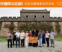 2020-05-24奥色《野火春风斗古城》大型主题摄影活动大合影