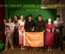 2021-02-14奥色《春花如锦》弱光复古旗袍人像摄影活动合影