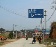 发现河源,筑梦家园。第二十七篇,东源县康禾镇