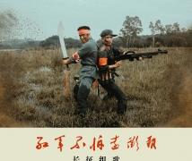 《红军不怕远征难——长征组歌》