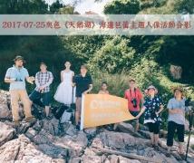 2017-07-25周二优乐娱乐平台《天鹅湖》海边芭蕾舞人像创作活动合影
