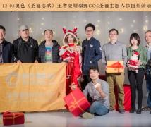 2019-12-08周日奥色《圣诞恋歌》王者荣耀貂蝉COS圣诞主题人像摄影活动合影
