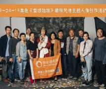 2019-04-13奥色《雪域姑娘》藏族风情主题人像创作活动合影