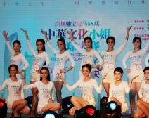 中华文化小姐大赛半决赛(活力篇)
