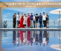 2020-07-25周六奥色《舞在天际》第二季外模海边舞蹈人像摄影创作活动合影
