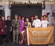 2018-03-14周三奥色《时尚人像》精品人像摄影(灯光+色片运用)合影