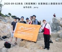 2020-08-30奥色《舞动海洋》海边舞蹈人像摄影创作活动合影