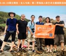 2019-06-23周日奥色《女人与海》第二季海岛人体艺术主题摄影活动合影