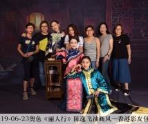2019-06-23奥色《丽人行》陈逸飞油画风—香港影友包场