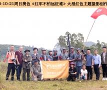 2018-10-21周日奥色《红军不怕远征难》大型红色主题摄影创作活动合影