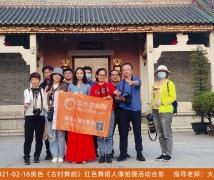 2021-02-16奥色《古村舞韵》古村红色舞裙人像拍摄活动合影