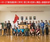 2018-01-27《芳华》大型多人舞蹈人像摄影创作活动手机视频花絮