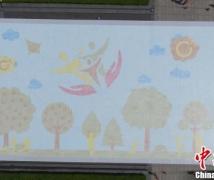888.20平方米指纹绘画 破吉尼斯世界纪录