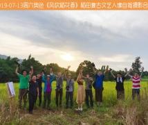 2019-07-13周六奥色《风吹稻花香》稻田复古文艺人像自驾摄影合影