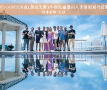 2020-07-04周六奥色《舞在天际》外模海边舞蹈人像摄影创作活动合影