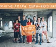 2019-08-25周日奥色《舞者》废墟舞蹈人像摄影活动合影
