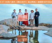 2019-07-06周六奥色《舞动海洋》海边舞蹈人像摄影创作活动合影