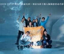 2019-12-27奥色《炫丽光彩》创意光影主题人像摄影活动合影