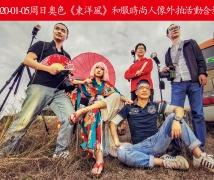 2020-01-05周日奥色《东洋风》和服时尚人像外拍活动合影