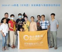 2020-07-18奥色《长相思》古装画意人像摄影创作活动合影