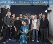 2018-03-11周日奥色《清宫秘史》性感古装人像摄影创作活动合影