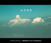 【云端的色彩】