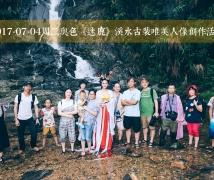 2017-07-04优乐娱乐平台《迷鹿》溪水古装唯美人像创作活动合影