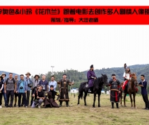 2021-05-09奥色&小玲《花木兰》跟着电影去创作多人剧情人像摄影创作活动