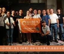 2018-10-27周六奥色《暗舞》面粉+彩粉舞蹈人像摄影活动合影