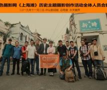 2019-11-02周六�W色《上海��》中山影�城大型�v史影��z影��作活�雍嫌�