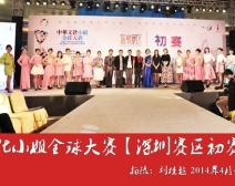 中华文化小姐全球大赛深圳赛区初赛【合影篇】