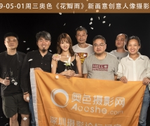 2019-05-01周三奥色《花瓣雨》新画意创意人像摄影活动合影