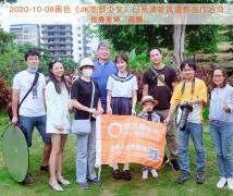 2020-10-08奥色《JK制服少女》日系清新风摄影创作活动合影