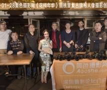 2018-01-28奥色《花样年华》胡桃里复古旗袍人像摄影创作活动合影