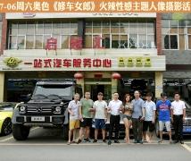 2019-07-06周六奥色《修车女郎》火辣性感主题人像摄影活动合影