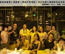 2020-10-10奥色《情迷胡桃里》胡桃里(西丽大学城店)弱光情绪人像摄影活动合影