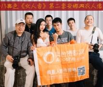 2019-01-13奥色《女人香》第二季安娜酒店内衣人像摄影创作合影