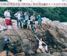 2017-06-23周五优乐娱乐平台《那片海》背仔角海边唯美人像创作活动合影