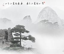黄山(水墨)