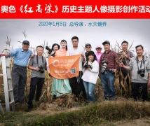 2020-01-05奥色《红高粱》历史主题双模人像摄影创作活动合影