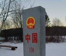 中國最北的界碑