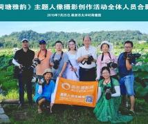 2019-07-25《荷塘雅韵》荷塘唯美人像摄影活动合影